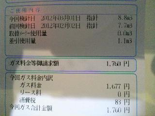 2012030122450000.jpg