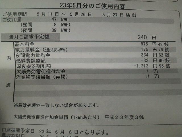P1000520.jpg