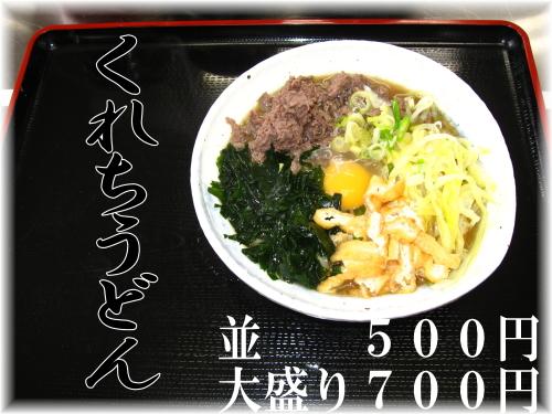 kurechi2.jpg