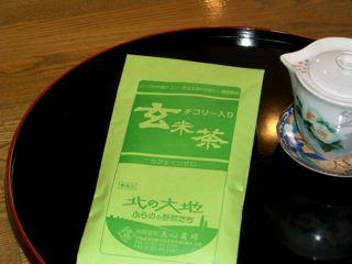 チコリ玄米茶