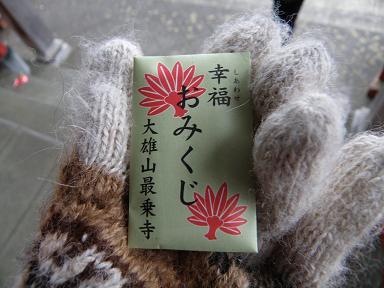 omikuji131.jpg