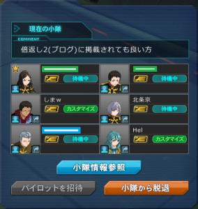 6月13日Sジ倍2小隊