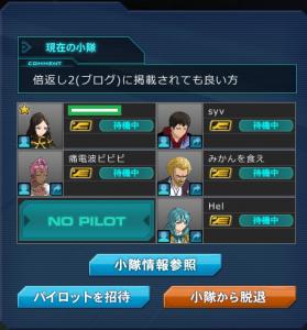 6月13日Sジ倍2小隊2