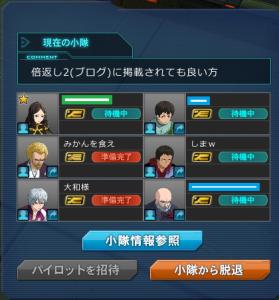 6月27日Sジ倍2小隊2