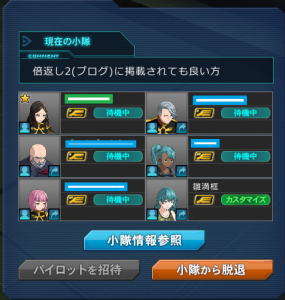 7月4日Sジ倍2小隊2