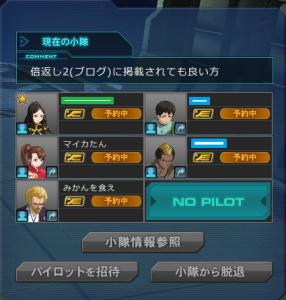 7月11日Sジ倍2小隊