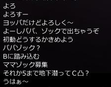 7月6日ダイジェスト行 (1)