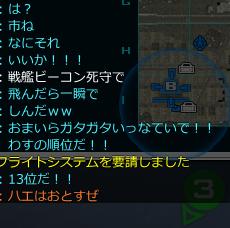 荒ぶる小隊チャット (1)