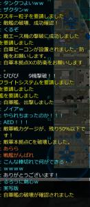 荒ぶる小隊チャット (2)