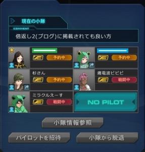 8月1日Sジ倍2小隊