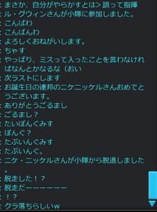 8月9日Fジダイジェスト (6)
