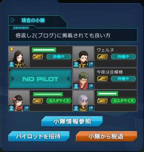 9月12日Sジ倍2小隊