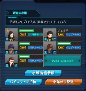 9月21日Sジ倍2小隊