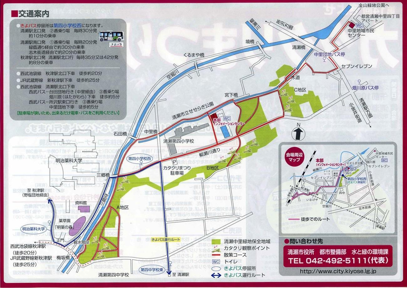 清瀬市第14回きよせカタクリまつり 詳細ちらし 平成25年2013年 その2