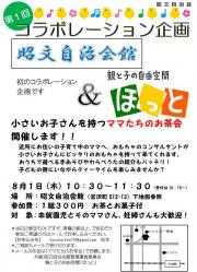 ちいママのお茶会_convert_20130723224933