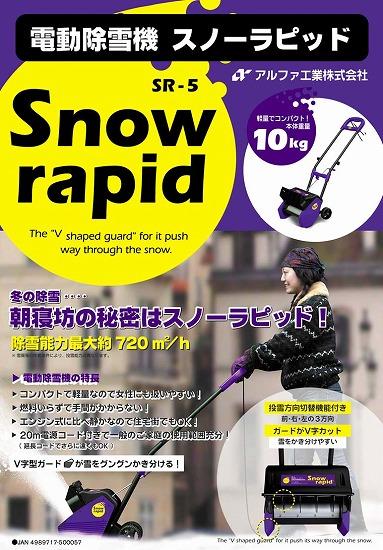 s-snow.jpg