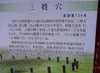 三姓穴 (2)