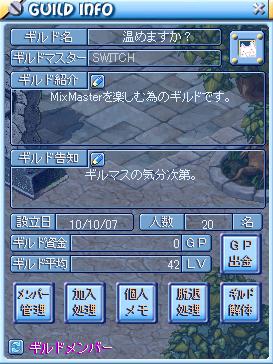MixMaster_99.png