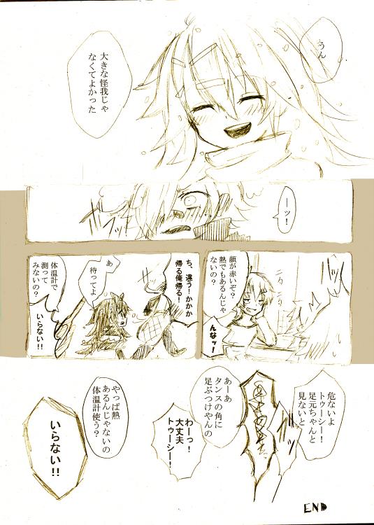 TFL漫画4