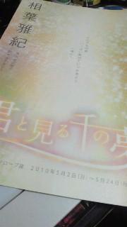 相葉選手舞台初期フライヤ