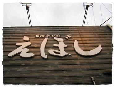 えぼし本店