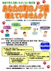 20141130船橋市「地域で考える飼い主の居ない猫対策」ポスター