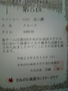 100214_170145.jpg