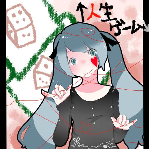 ↑人生ゲーム↓