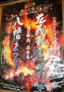 二大火祭りのポスター