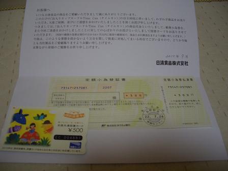 CIMG8047.jpg