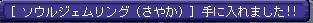 リング(さやか)