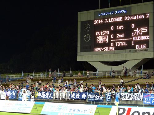 20140914水戸戦30