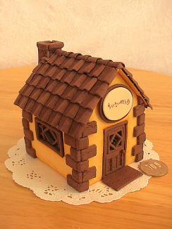 お菓子の家 2