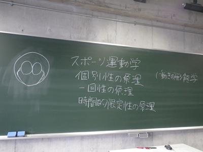 授業をこなし