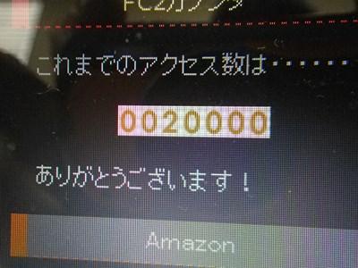 20000アクセス