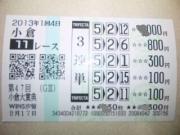 2013小倉大賞典本線