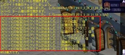 2012y03m21d_110258828.jpg