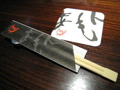 割り箸@あもん