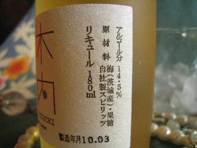 木内梅酒2