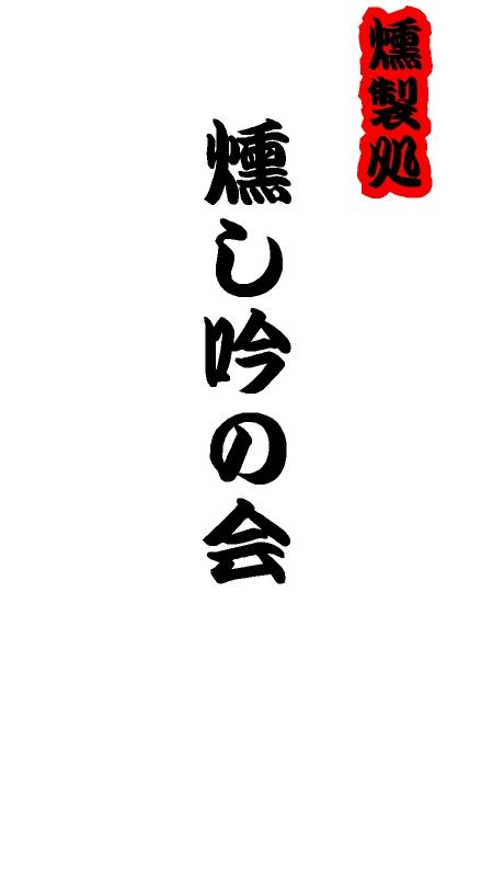 のぼり旗ロゴマーク
