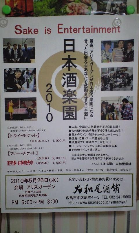 日本酒楽園