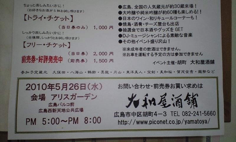 日本酒楽園大