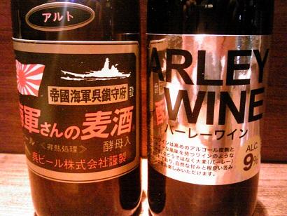 バーレーワインとアルト