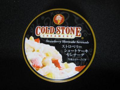 コールドストーンストロベリーショートケーキセレナーデ