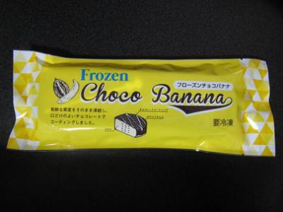 フローズンチョコバナナ