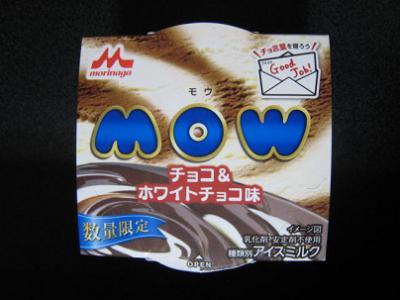 MOWチョコ&ホワイトチョコ味