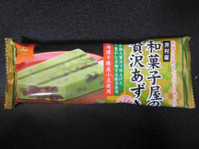 和菓子屋の贅沢あずき抹茶