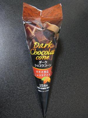 ダークショコラコーン