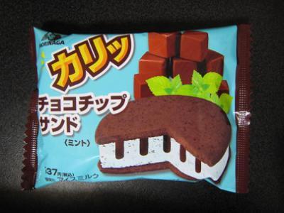 チョコチップサンドミント