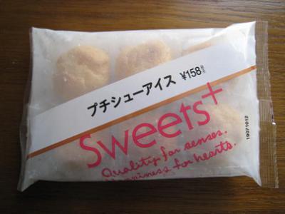 Sweets+プチシューアイス